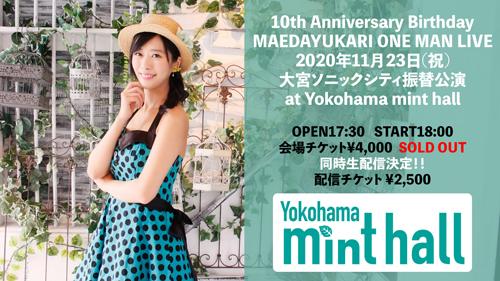 2020.11.23 10th Anniversary Birthday MAEDAYUKARI ONE MAN LIVE 2020年11月23日(祝) 大宮ソニックシティ小ホール振替公演@Yokohama mint hall
