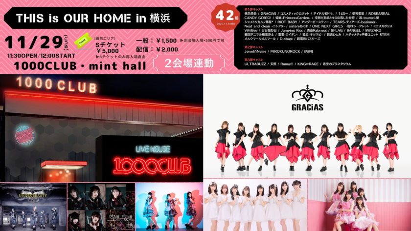 2020.11.29 「THIS is OUR HOME in 横浜~2会場連動SP~」